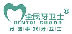 柳州牙卫士医疗管理有限责任公司