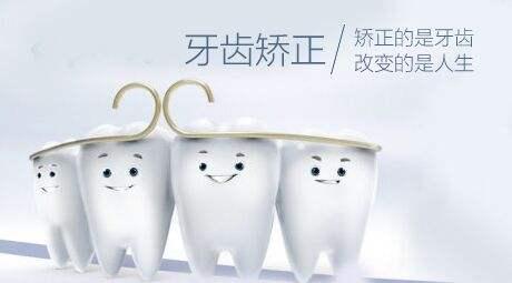 柳州牙卫士牙齿矫正