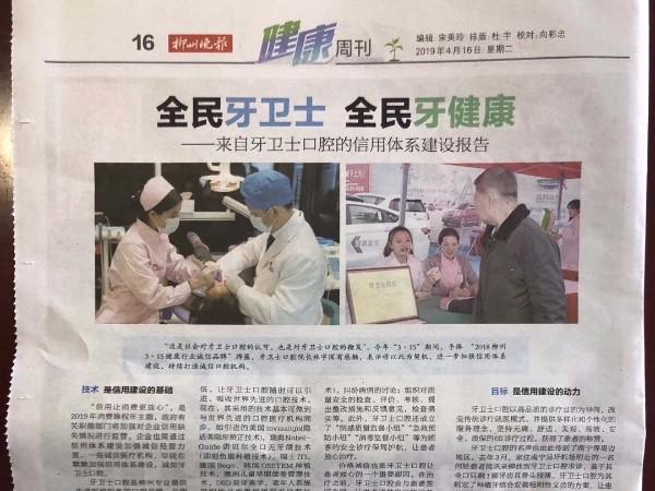 林宇院长接受柳州晚报采访,感谢龙城人们的信任与支持!