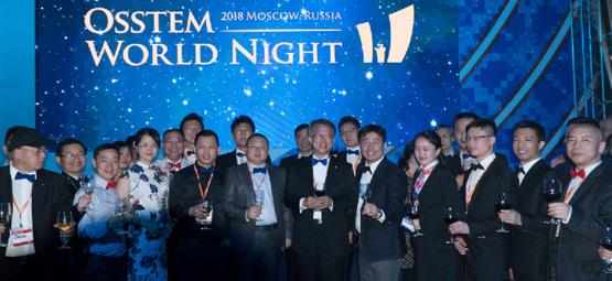 2018年Osstem俄罗斯世界种植年会答谢晚宴