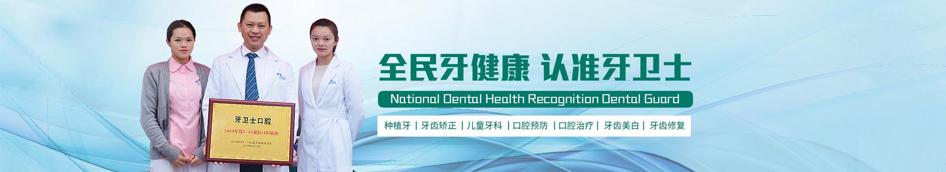 全民牙健康 认准牙卫士