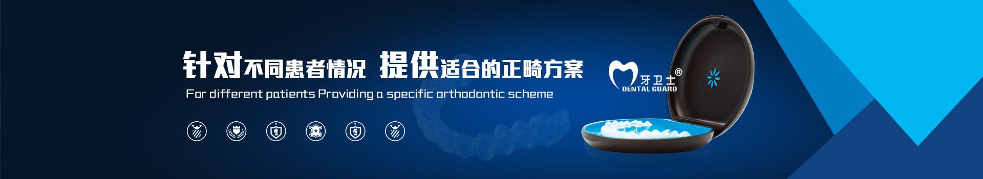 牙卫士-针对不同患者情况,提供专引正畸方案