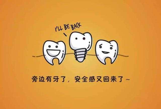 牙卫士种植牙