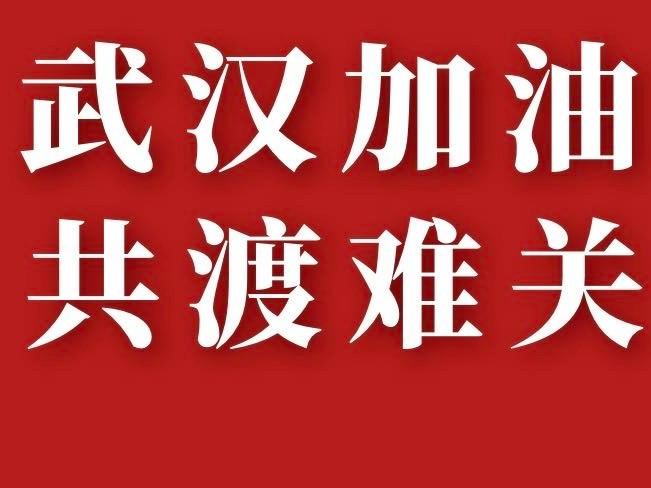 牙卫士口腔为武汉加油!!中国加油!!